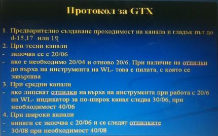 Протокол за работа с GT series X