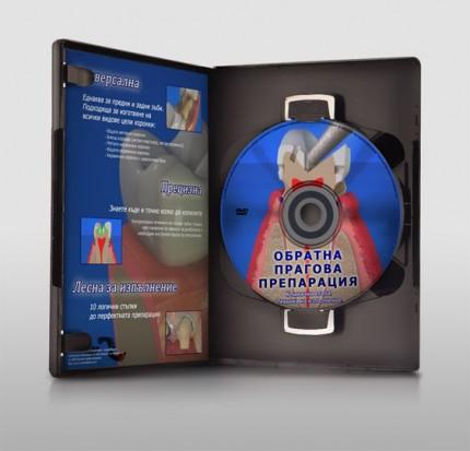 Видео курс по прагова препарация